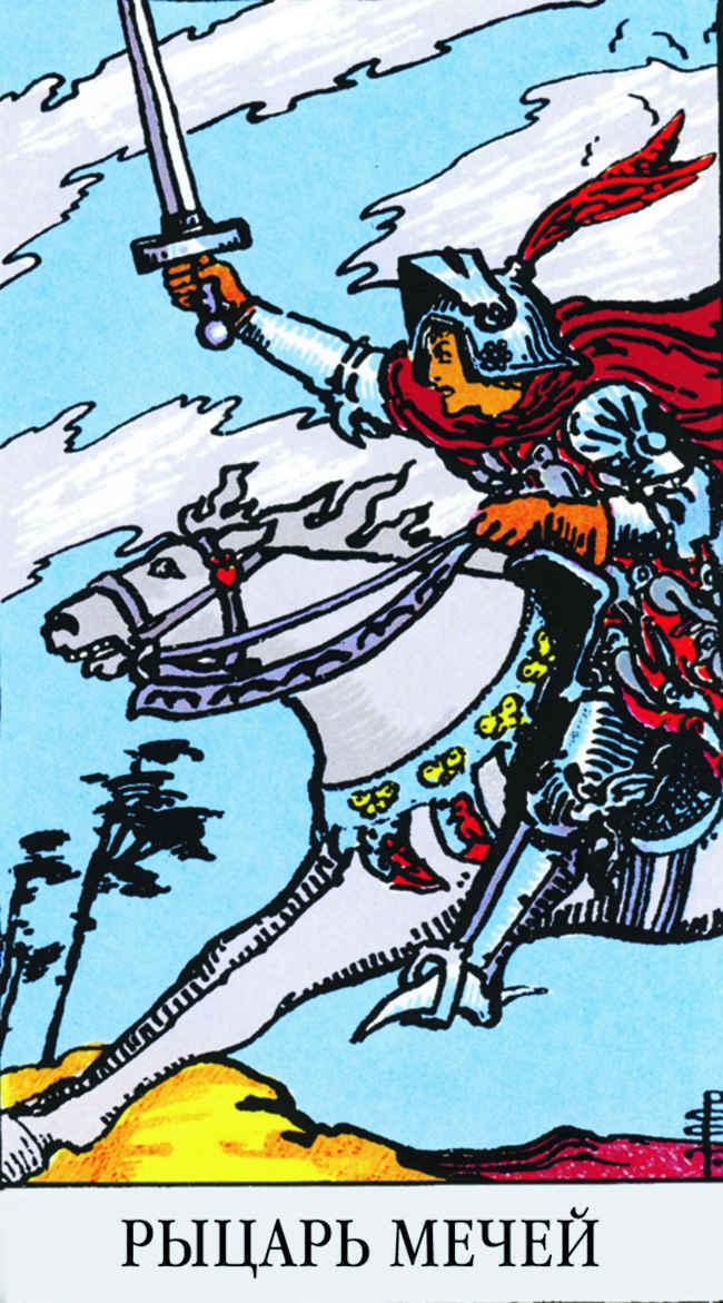 Всадник мечей (младший аркан Таро): значение карты в раскладах и разных сочетаниях
